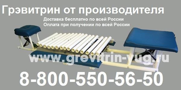 Кушетку грэвитрин